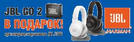 JBL Go2 - в подарок!