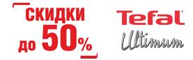 Скидки до 50% на посуду TEFAL ULTIMUM!