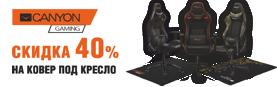 Скидка 40% на игровые коврики для кресла!