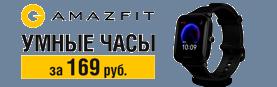 Новинка в «ЭЛЕКТРОСИЛЕ»: умные часы AMAZFIT BIP U!