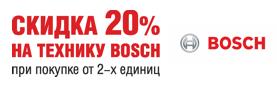 Скидка 20% на технику BOSCH при покупке от 2-х единиц!