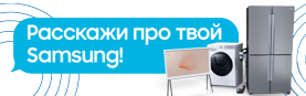 Выиграйте крутые подарки от SAMSUNG!