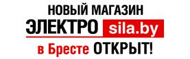 Новый магазин «ЭЛЕКТРОСИЛА» в Бресте!