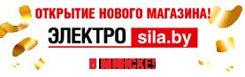 Новый магазин «ЭЛЕКТРОСИЛА» в ТЦ ProStore на Дзержинского!