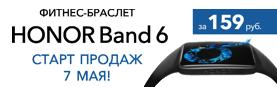 Скоро: стильный фитнес-браслет HONOR Band 6!