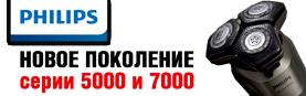 Новинки: бритвы PHILIPS серий 5000 и 7000!