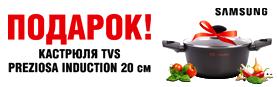 Кастрюля TVS в подарок!