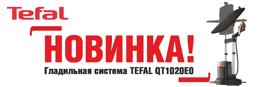 Мощный и лёгкий гладильный комплекс TEFAL IXEO!