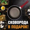 Сковорода В ПОДАРОК при покупке мясорубок и мультиварок POLARIS!
