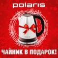 Чайник В ПОДАРОК при покупке техники POLARIS!