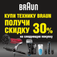 Скидка 30% на следующую покупку техники BRAUN в магазинах «ЭЛЕКТРОСИЛА»!